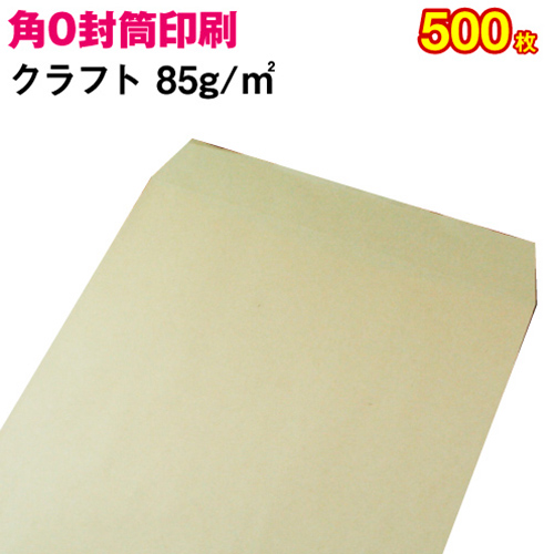【封筒印刷】角形0号封筒 クラフト〈85〉 500枚【送料無料】 角0 封筒 印刷 名入れ封筒 定形外封筒