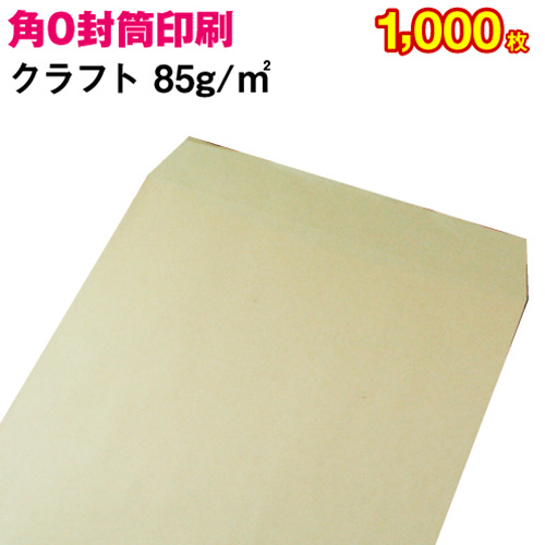 【封筒印刷】角形0号封筒 クラフト〈85〉 1,000枚【送料無料】 角0 封筒 印刷 名入れ封筒 定形外封筒