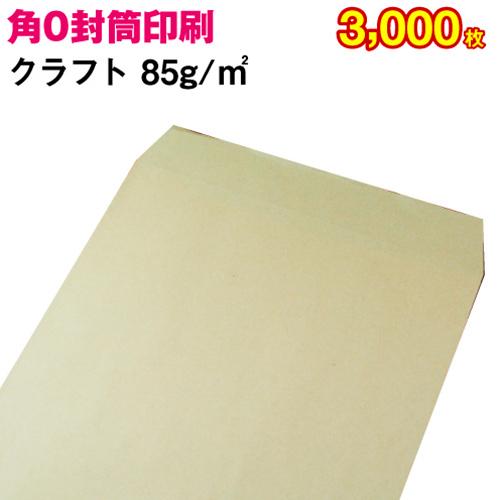 【封筒印刷】角形0号封筒 クラフト〈85〉 3,000枚【送料無料】 角0 封筒 印刷 名入れ封筒 定形外封筒