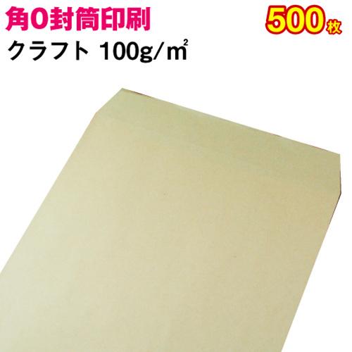 【封筒印刷】角形0号封筒 クラフト〈100〉 500枚【送料無料】 角0 封筒 印刷 名入れ封筒 定形外封筒