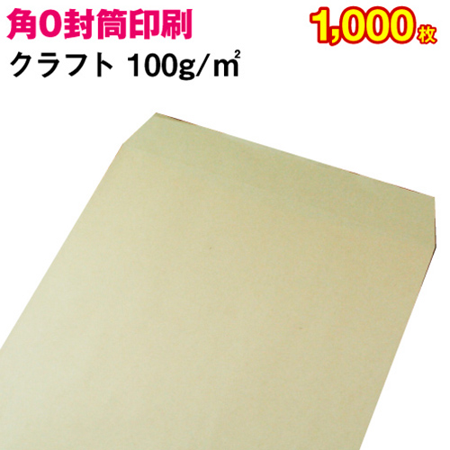 【封筒印刷】角形0号封筒 クラフト〈100〉 1,000枚【送料無料】 角0 封筒 印刷 名入れ封筒 定形外封筒