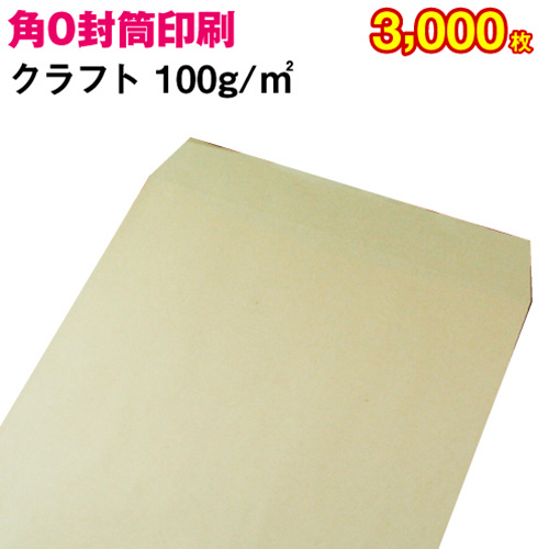 【封筒印刷】角形0号封筒 クラフト〈100〉 3,000枚【送料無料】 角0 封筒 印刷 名入れ封筒 定形外封筒