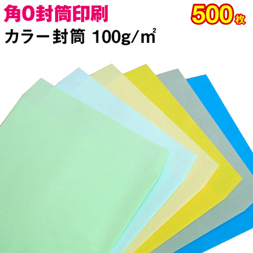 【封筒印刷】角形0号封筒 カラー〈100〉 500枚【送料無料】 角0 封筒 印刷 名入れ封筒 定形外封筒