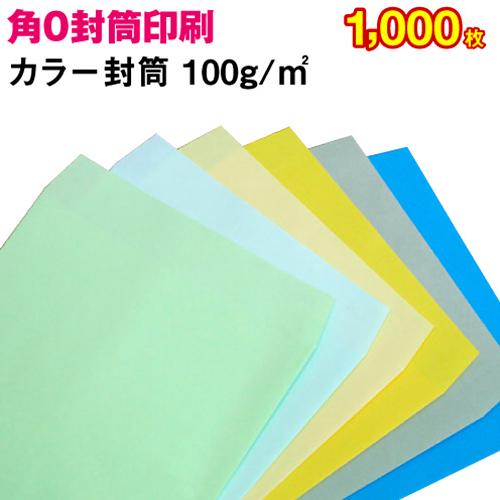 【封筒印刷】角形0号封筒 カラー〈100〉 1,000枚【送料無料】 角0 封筒 印刷 名入れ封筒 定形外封筒