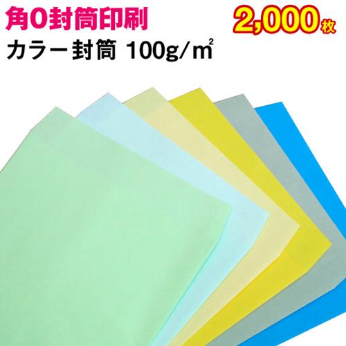 【封筒印刷】角形0号封筒 カラー〈100〉 2,000枚【送料無料】 角0 封筒 印刷 名入れ封筒 定形外封筒