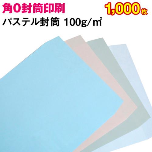 【封筒印刷】角形0号封筒 パステルカラー〈100〉 1,000枚【送料無料】 角0 封筒 印刷 名入れ封筒 定形外封筒