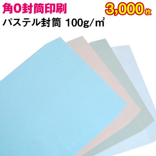 【封筒印刷】角形0号封筒 パステルカラー〈100〉 3,000枚【送料無料】 角0 封筒 印刷 名入れ封筒 定形外封筒