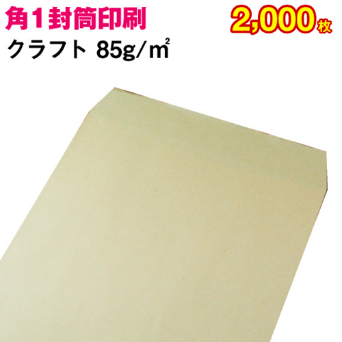 【封筒印刷】角形1号封筒 クラフト〈85〉 2,000枚【送料無料】 角1 封筒 印刷 名入れ封筒 定形外封筒
