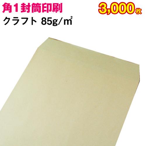 【封筒印刷】角形1号封筒 クラフト〈85〉 3,000枚【送料無料】 角1 封筒 印刷 名入れ封筒 定形外封筒