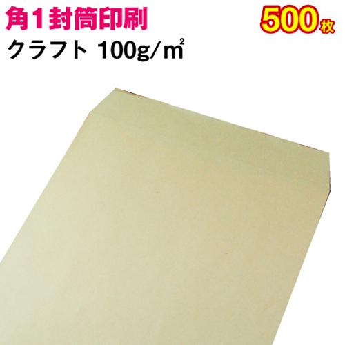 【封筒印刷】角形1号封筒 クラフト〈100〉 500枚【送料無料】 角1 封筒 印刷 名入れ封筒 定形外封筒