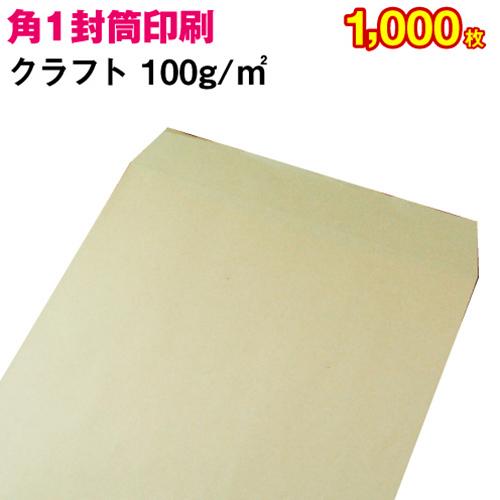 【封筒印刷】角形1号封筒 クラフト〈100〉 1,000枚【送料無料】 角1 封筒 印刷 名入れ封筒 定形外封筒