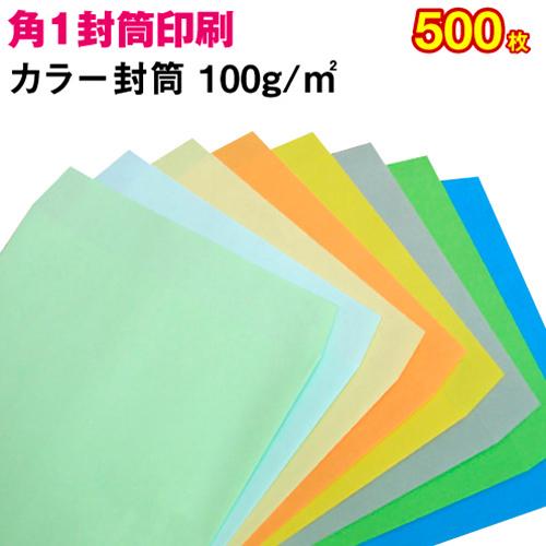 【封筒印刷】角形1号封筒 カラー〈100〉 500枚【送料無料】 角1 封筒 印刷 名入れ封筒 定形外封筒