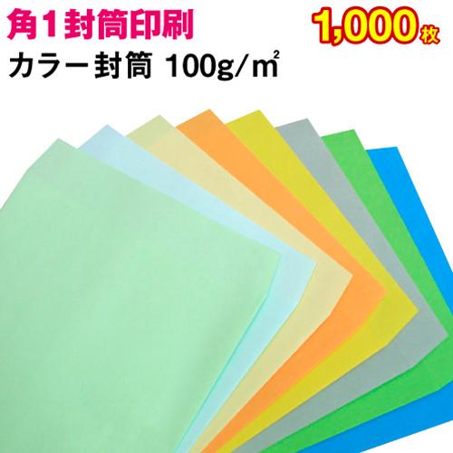 【封筒印刷】角形1号封筒 カラー〈100〉 1,000枚【送料無料】 角1 封筒 印刷 名入れ封筒 定形外封筒
