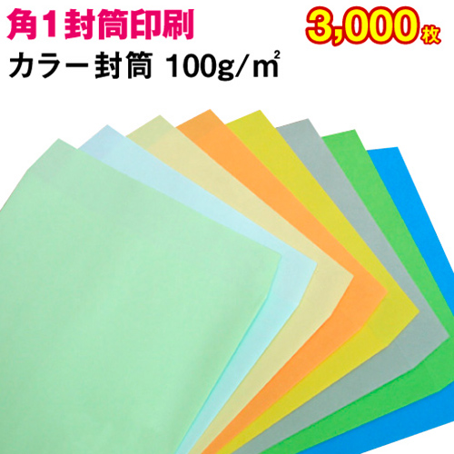 【封筒印刷】角形1号封筒 カラー〈100〉 3,000枚【送料無料】 角1 封筒 印刷 名入れ封筒 定形外封筒