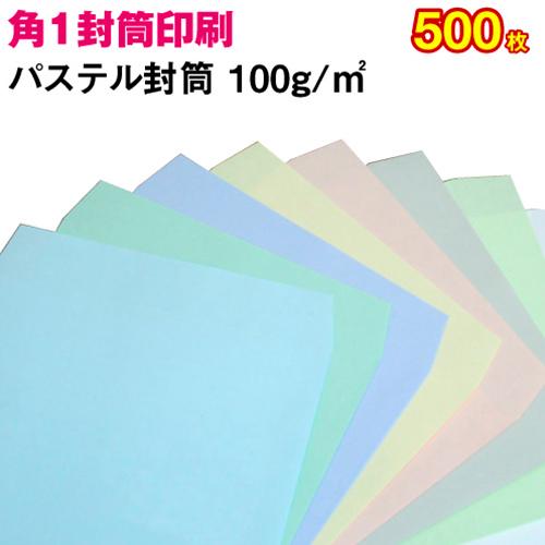 【封筒印刷】角形1号封筒 パステルカラー〈100〉 500枚【送料無料】 角1 封筒 印刷 名入れ封筒 定形外封筒