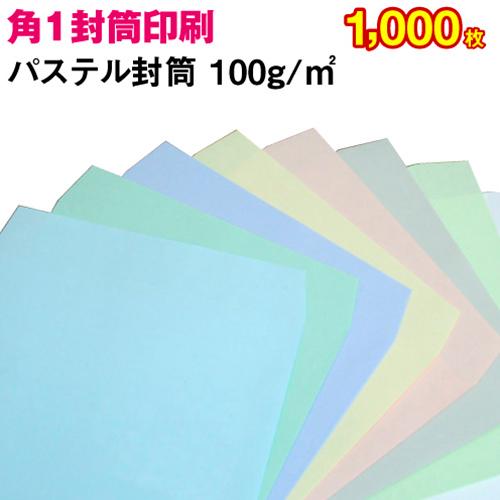 【封筒印刷】角形1号封筒 パステルカラー〈100〉 1,000枚【送料無料】 角1 封筒 印刷 名入れ封筒 定形外封筒
