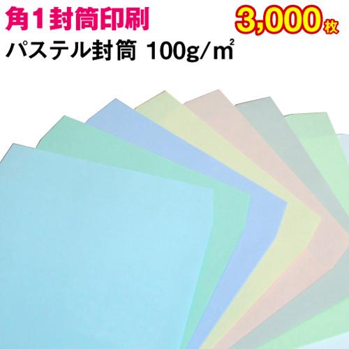 【封筒印刷】角形1号封筒 パステルカラー〈100〉 3,000枚【送料無料】 角1 封筒 印刷 名入れ封筒 定形外封筒