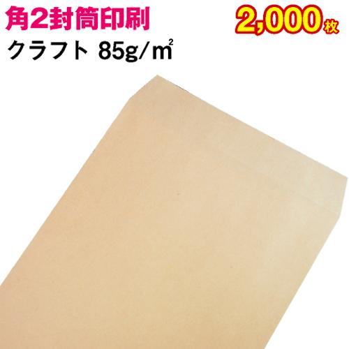 【封筒印刷】角形2号封筒 クラフト〈85〉 2,000枚【送料無料】 角2 封筒 印刷 名入れ封筒 定形外封筒