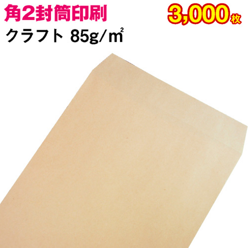 【封筒印刷】角形2号封筒 クラフト〈85〉 3,000枚【送料無料】 角2 封筒 印刷 名入れ封筒 定形外封筒