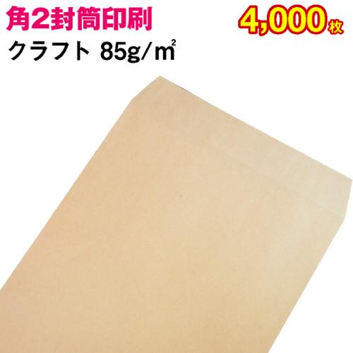 【封筒印刷】角形2号封筒 クラフト〈85〉 4,000枚【送料無料】 角2 封筒 印刷 名入れ封筒 定形外封筒