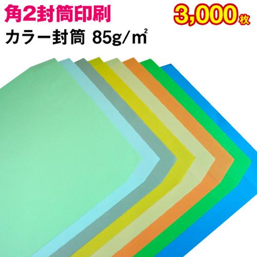 【封筒印刷】角形2号封筒 カラー〈85〉 3,000枚【送料無料】 角2 封筒 印刷 名入れ封筒 定形外封筒