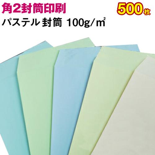 【封筒印刷】角形2号封筒 パステルカラー〈100〉 500枚【送料無料】 角2 封筒 印刷 名入れ封筒 定形外封筒