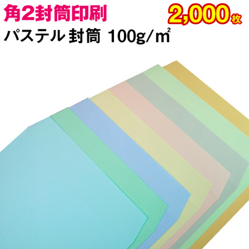 【封筒印刷】角形2号封筒 パステルカラー〈100〉 2,000枚【送料無料】 角2 封筒 印刷 名入れ封筒 定形外封筒