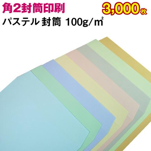 【封筒印刷】角形2号封筒 パステルカラー〈100〉 3,000枚【送料無料】 角2 封筒 印刷 名入れ封筒 定形外封筒
