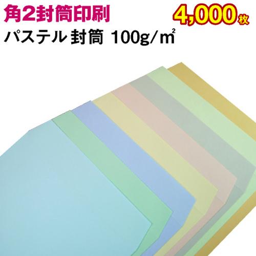 【封筒印刷】角形2号封筒 パステルカラー〈100〉 4,000枚【送料無料】 角2 封筒 印刷 名入れ封筒 定形外封筒
