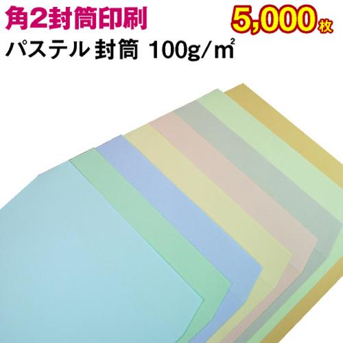 【封筒印刷】角形2号封筒 パステルカラー〈100〉 5,000枚【送料無料】 角2 封筒 印刷 名入れ封筒 定形外封筒