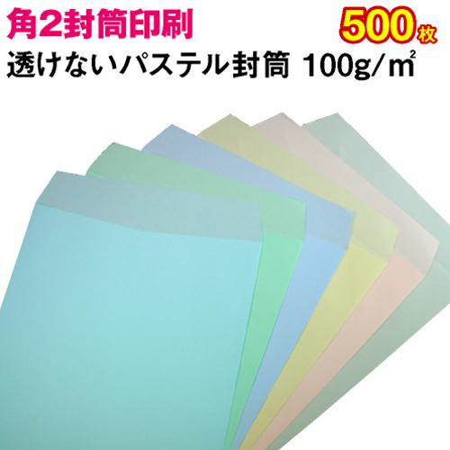 【封筒印刷】角形2号封筒 中身の透けないパステルカラー〈100〉 500枚【送料無料】 角2 封筒 印刷 名入れ封筒 定形外封筒