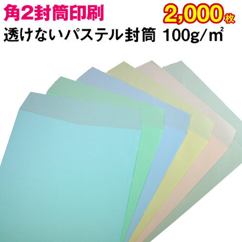 【封筒印刷】角形2号封筒 中身の透けないパステルカラー〈100〉 2,000枚【送料無料】 角2 封筒 印刷 名入れ封筒 定形外封筒