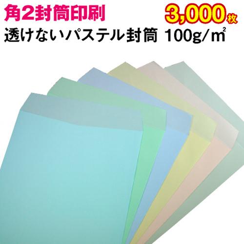 【封筒印刷】角形2号封筒 中身の透けないパステルカラー〈100〉 3,000枚【送料無料】 角2 封筒 印刷 名入れ封筒 定形外封筒