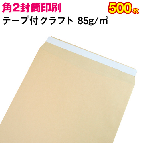 数量限定 激安価格でご提供 A4用紙が折らずに入る 角2封筒です のり付けのいらないテープ付き封筒 封筒印刷 角形2号封筒 テープ付 実物 クラフト〈85〉 角2 封筒 送料無料 500枚 印刷 定形外封筒 名入れ封筒
