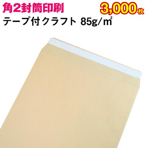 【封筒印刷】角形2号封筒 テープ付 クラフト〈85〉 3,000枚【送料無料】 角2 テープ付 封筒 印刷 名入れ封筒 定形外封筒