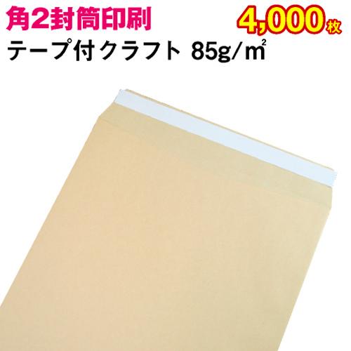 【封筒印刷】角形2号封筒 テープ付 クラフト〈85〉 4,000枚【送料無料】 角2 テープ付 封筒 印刷 名入れ封筒 定形外封筒