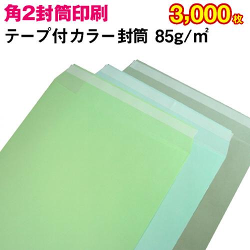 【封筒印刷】角形2号封筒 テープ付 カラー〈85〉 3,000枚【送料無料】 角2 テープ付 封筒 印刷 名入れ封筒 定形外封筒