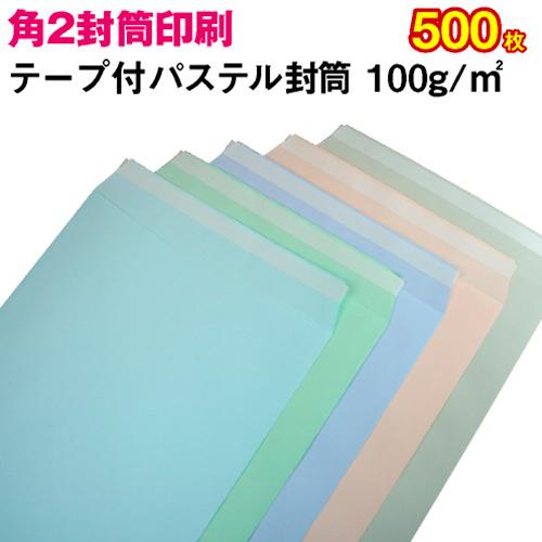 【封筒印刷】角形2号封筒 テープ付 パステルカラー〈100〉 500枚【送料無料】 角2 テープ付 封筒 印刷 名入れ封筒 定形外封筒