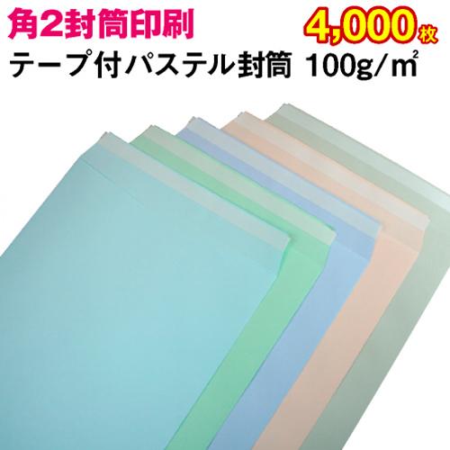 【封筒印刷】角形2号封筒 テープ付 パステルカラー〈100〉 4,000枚【送料無料】 角2 テープ付 封筒 印刷 名入れ封筒 定形外封筒