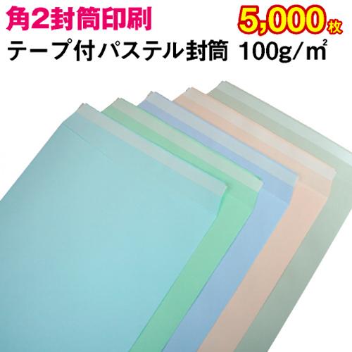 【封筒印刷】角形2号封筒 テープ付 パステルカラー〈100〉 5,000枚【送料無料】 角2 テープ付 封筒 印刷 名入れ封筒 定形外封筒