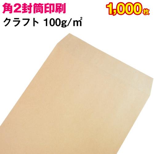 【封筒印刷】角形2号封筒 クラフト〈100〉 1,000枚【送料無料】 角2 封筒 印刷 名入れ封筒 定形外封筒