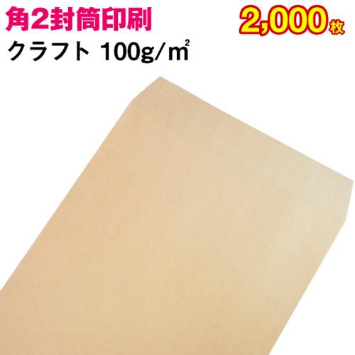 【封筒印刷】角形2号封筒 クラフト〈100〉 2,000枚【送料無料】 角2 封筒 印刷 名入れ封筒 定形外封筒