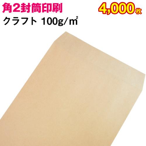 【封筒印刷】角形2号封筒 クラフト〈100〉 4,000枚【送料無料】 角2 封筒 印刷 名入れ封筒 定形外封筒