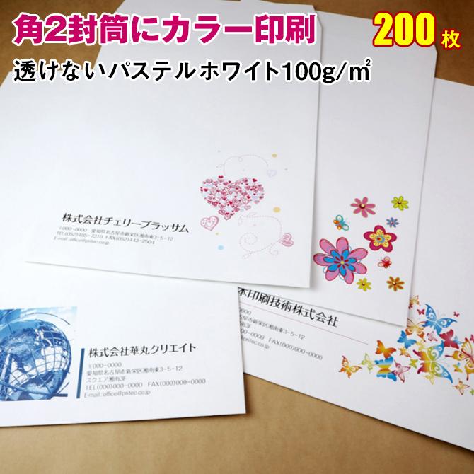 【封筒印刷】角2号封筒 カラー印刷〔中身の透けないパステルホワイトに印刷〕〈100〉 200枚【送料無料】 角2封筒 印刷 名入れ封筒 定形封筒