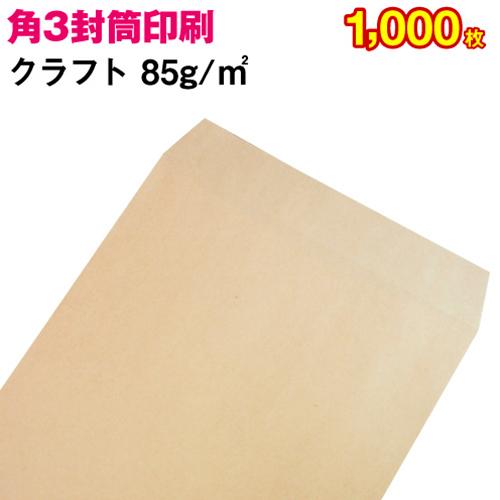 【封筒印刷】角形3号封筒 クラフト〈85〉 1,000枚【送料無料】 角3 封筒 印刷 名入れ封筒 定形外封筒