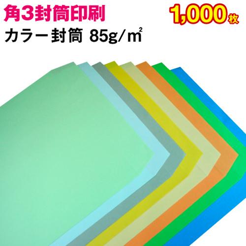 【封筒印刷】角形3号封筒 カラー〈85〉 1,000枚【送料無料】 角3 封筒 印刷 名入れ封筒 定形外封筒