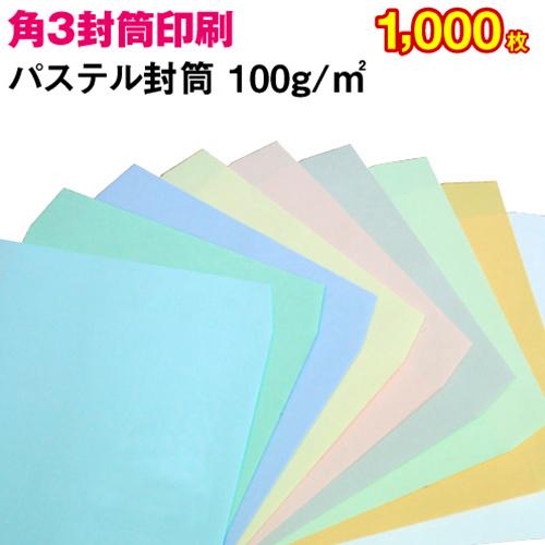 【封筒印刷】角形3号封筒 パステルカラー〈100〉 1,000枚【送料無料】 角3 封筒 印刷 名入れ封筒 定形外封筒