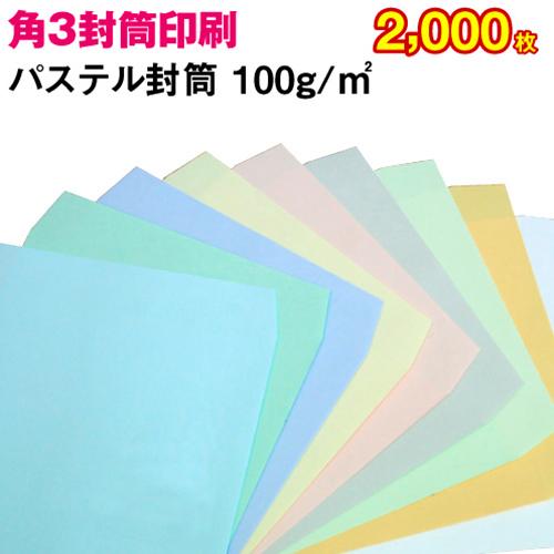 【封筒印刷】角形3号封筒 パステルカラー〈100〉 2,000枚【送料無料】 角3 封筒 印刷 名入れ封筒 定形外封筒