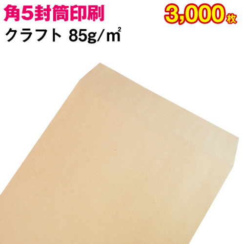 【封筒印刷】角形5号封筒 クラフト〈85〉 3,000枚【送料無料】 角5 封筒 印刷 名入れ封筒 定形外封筒