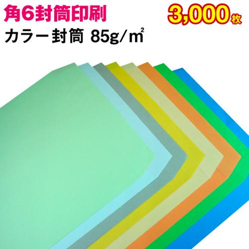 【封筒印刷】角形6号封筒 カラー〈85〉 3,000枚【送料無料】 角6 封筒 印刷 名入れ封筒 定形外封筒